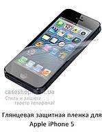 Глянцевая защитная пленка на Apple iPhone 5