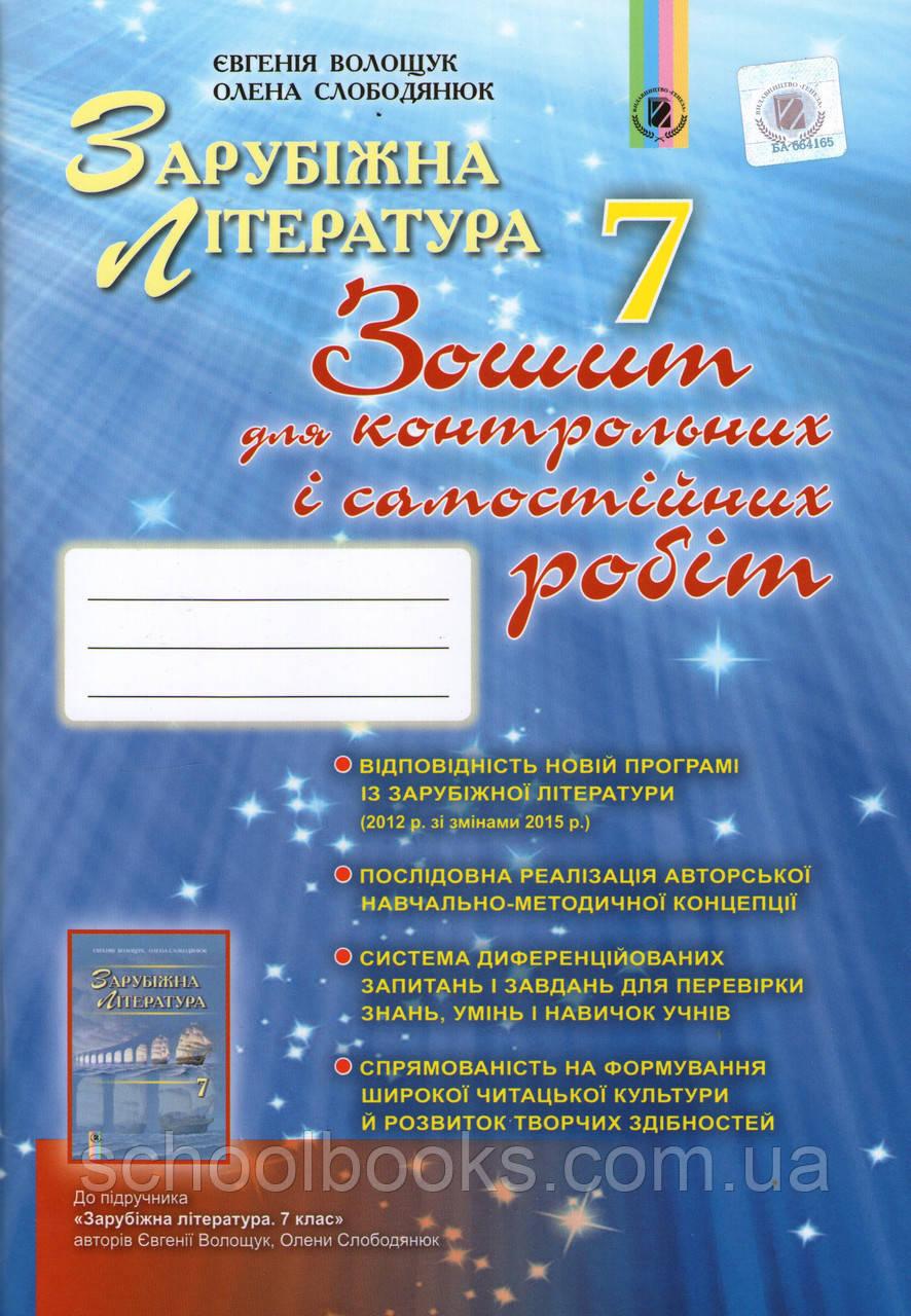 Гдз Зарубіжна 5 Клас Євгенія Волощук