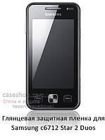 Глянцевая защитная пленка для Samsung c6712 Star 2 Duos
