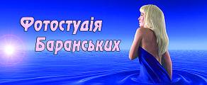Фотостудия Баранских