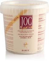 Barex Joc Color Обесцвечивающий порошок с протеинами шелка 500мл