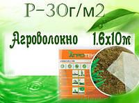 Агроволокно 30 UV белый (1,6х10м) (Агротекс)