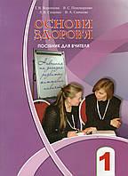 Посібник для вчителя з основ здоров'я  1 клас. Воронцова Т.В., Понаморенко В.С.  та ін.