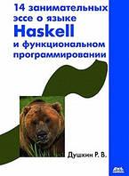 Роман Душкин 14 занимательных эссе о языке Haskell и функциональном программировании
