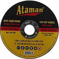 Круг Атаман 125х1,6мм отрезной