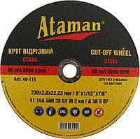 Круг Атаман 230х2,5мм отрезной