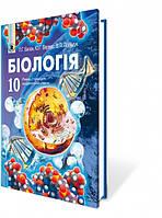 Біологія, 10 клас. Балан П.Г., Вервес Ю.Г., Поліщук В.П.