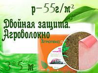 Агроволокно  Двойная защита. Красно-белое агроволокно 55г/ м²(3*5 м)