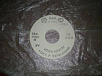 "Круг шлифовальный ПП 400х40х127 25А 12С1 (F120-M) (Белые) ""ВАЗ"""