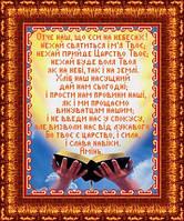Набор для вышивания бисером «Молитва «Отче наш» укр.»
