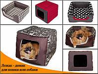 Лежак,домик для кошки или собаки  Butterfly 2 в 1