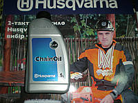 "Масло для смазки цепи  бензопилы ChainOil ""Husqvarna"" 1л. (Минеральное)"