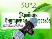 Тройник вн.резьба   ТВР 50*2