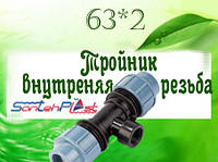 Тройник вн.резьба  ТВР 63*2