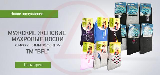Махровые носки с массажным эффектом