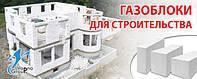 Блоки газобетонные любых размеров от производителя Vapno Group