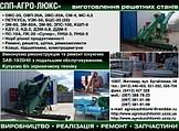 АГРОЛЮКС-Житомир (ФОП Свіжевський М.М.)