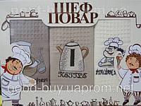 Комплект полотенец Шеф Повар вафелька кухня 3шт 50х70 Турция  pr-147
