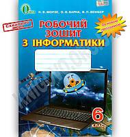 Робочий зошит з Інформатики 6 клас Нова програма Авт: Морзе Н. Вид-во: Освіта