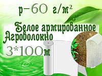 Белое армированное  агроволокно 60г/м (3*100 м)