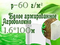 Белое армированное  агроволокно 60г/м (1,6*100 м)