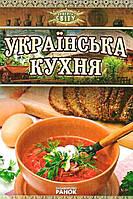 Українська кухня. Рецепти світу, фото 1