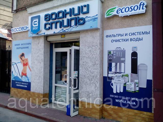 """Открылся новый салон - магазин """"Водный стиль"""""""