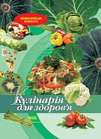 Кулінарія для здоров'я. Енциклопедія кулінара, фото 1