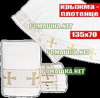 Крыжма (полотенце) для крещения младенца, изготовлена из махры, украшена вышивкой, ТМ Ромашка, 135х70 см