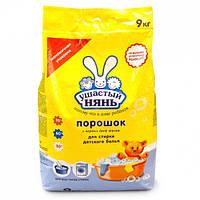 Порошок Ушастый нянь для стирки детского белья, 9 кг