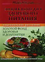 Энциклопедия здорового питания Гогулан М