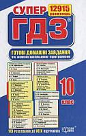 Готові домашні завдання. Супер ГДЗ. 10 клас (1 та 2 том)