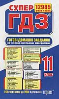 Готові домашні завдання. Супер ГДЗ. 11 клас (1 та 2 том, комплект із 2 книг)
