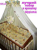 """Лучший набор в детскую кроватку """"Винни"""" бежевый 8 элементов"""