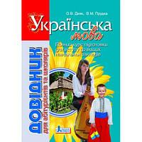Українська мова. Довідник для абітурієнтів та школярів.