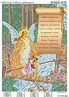 """""""Молитва Ангелу Хранителю"""".  Схема для вышивки бисером. Рус."""