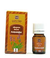 Эфирное масло Лаванда*