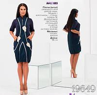 """Элегантное деловое платье батал """"Белые цветы"""" мод НС693"""