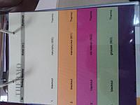 Ролета тканевая/рулонная штора Термо Gardinia 72/150