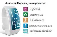 Браслет здоровье Смарт часы с 3D шагомер, LCD дисплей, калории, USB флешка 8 Гб, подключение к ПК