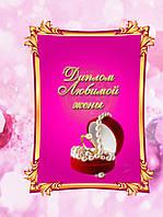 """Диплом подарочный """"Любимой Жене"""", размер 15х20"""