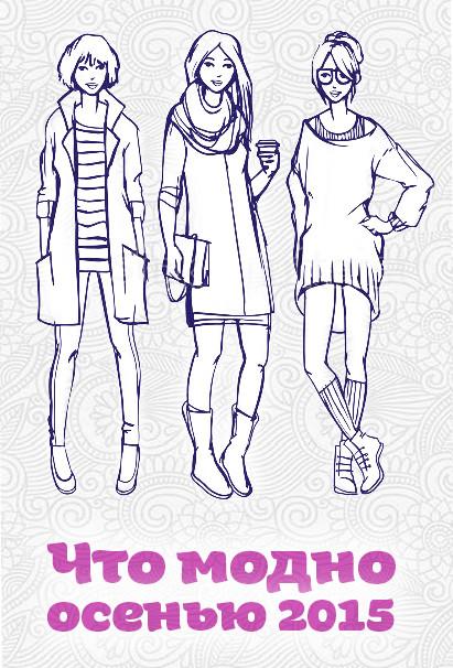 Мода осени 2015