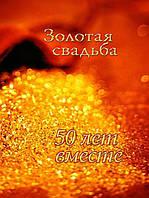 """Диплом подарочный """" Золотая свадьба """" размер 15х21"""