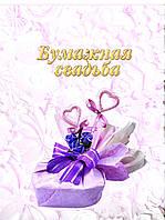 """Диплом подарочный """" Бумажная свадьба """" размер 15х21"""