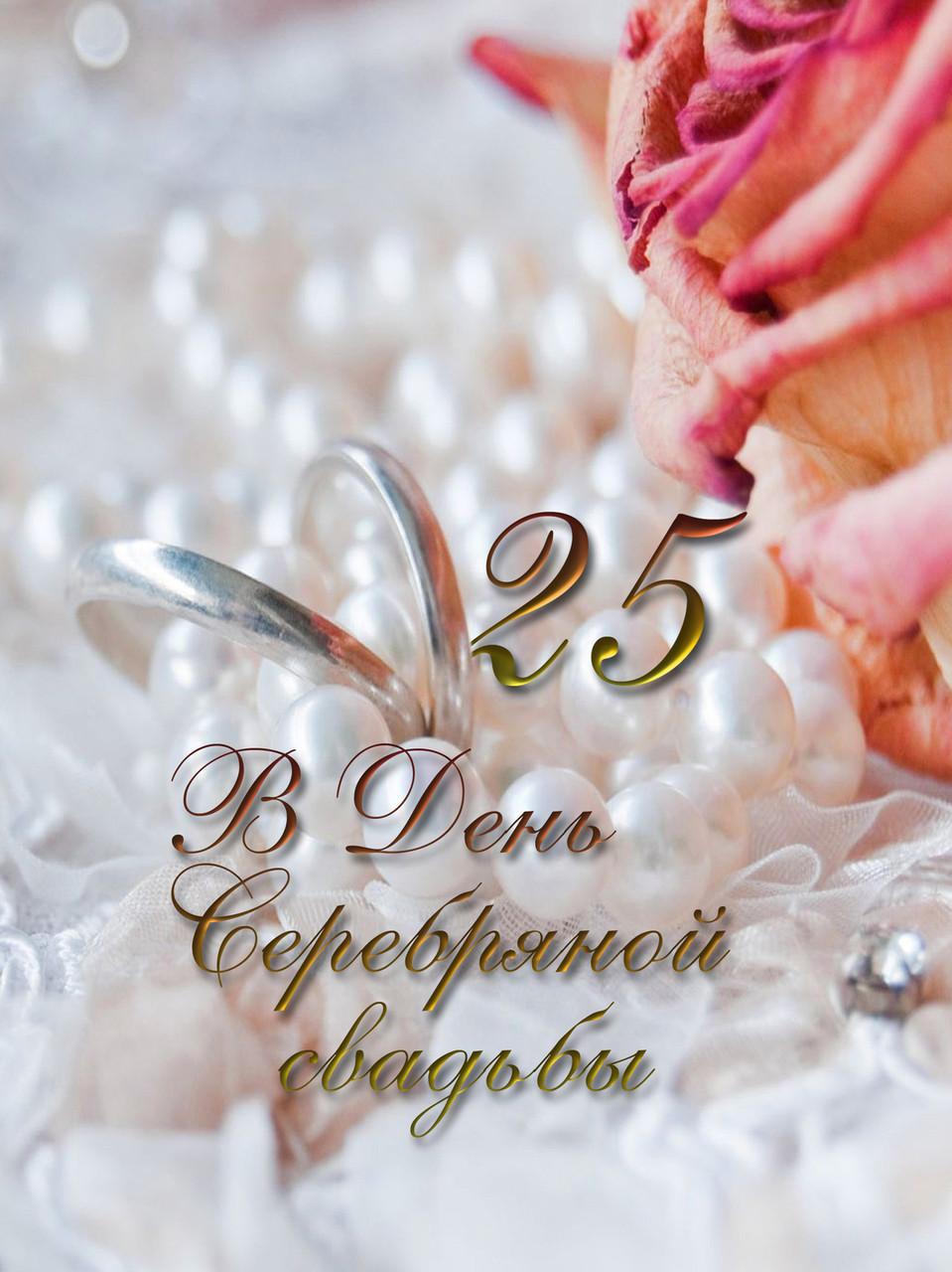Серебряная свадьба поздравление своими словами