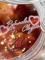 """Диплом подарочный """" Рубиновая свадьба """" размер 15х21"""