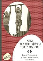 Книга для родителей Никитин, Никитина: Мы, наши дети и внуки. В 2 томах. Том 2. Так мы жили