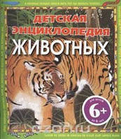 Детская книга Брайт, Клейборн: Детская энциклопедия животных