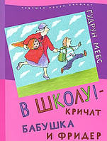 Детская книга Гудрун Мебс: В школу! - кричат бабушка и Фридер