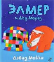 Детская книга Дэвид Макки: Элмер и Дед Мороз